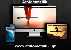 athlometalliki.gr presentation