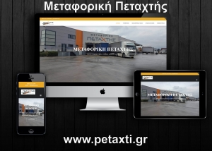 petaxti.gr presentation