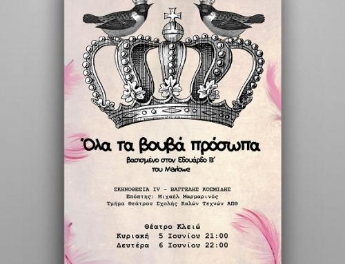 Παράσταση Θέατρο Κλειώ Poster