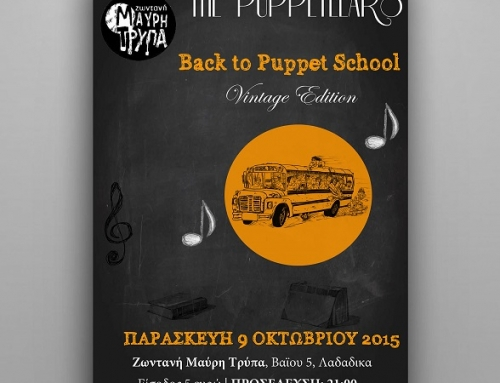 Плакат события музыкальной группы Puppeteears
