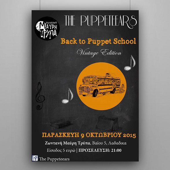 puppeteears-back-to-puppet-school-music-afisa