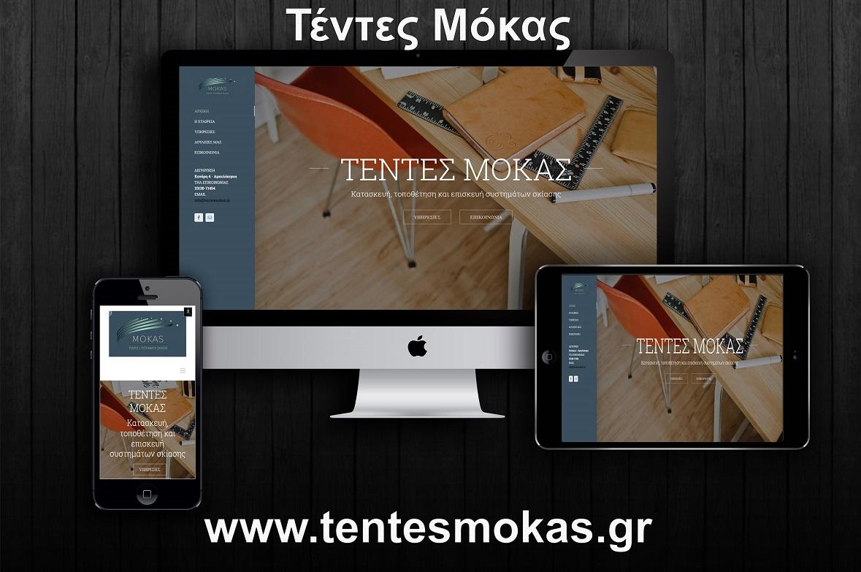 tentesmokas.gr presentation