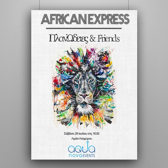 African Express ΠλανΏδειες & Friends αφίσα