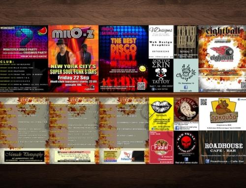 Eightball Club Live Stage Φυλλάδιο Σεπτέμβριος 2017