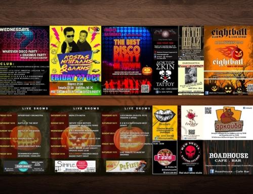 Eightball Club Live Stage Φυλλάδιο Οκτώβριος 2017