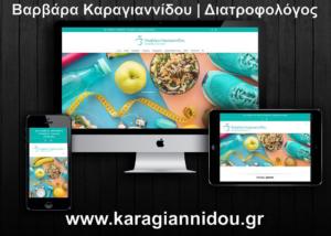 Βαρβάρα Καραγιαννίδου | Διατροφολόγος - Διαιτολόγος | Θεσσαλονίκη - Καλαμαριά