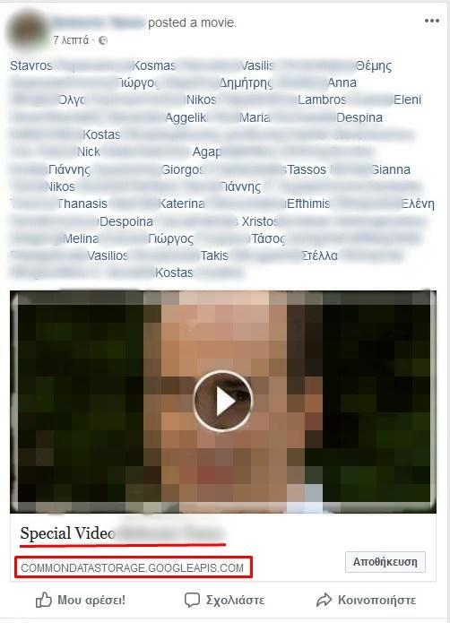 Νέος Ιος στο Facebook – Πως θα απαλλαγείτε ;