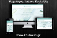 Ιωάννα Κουλαξίζη | Ψυχολόγος - Συνθετική Ψυχοθεραπεύτρια | Θεσσαλονίκη - Κέντρο