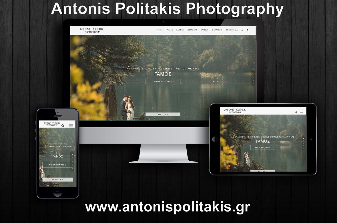 Antonis Politakis Photography presentation