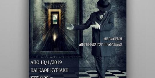 Απόψε αυτοσχεδιάζουμε θέατρικό εργαστήρι Ντουέντε αφίσα