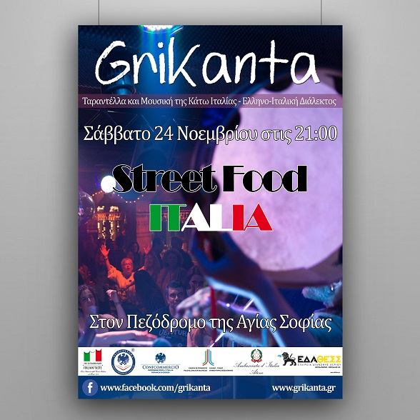 Grikanta αφίσα music poster Vdesigns poster design