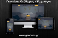Γκαντίνας Θεόδωρος Website ψυχολόγος gantinas presentation