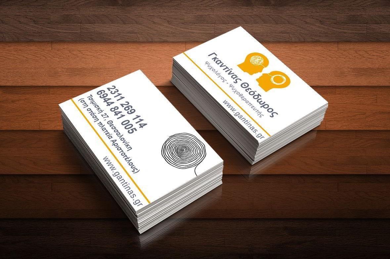 Business card Γκαντίνας Θεόδωρος Ψυχολόγος