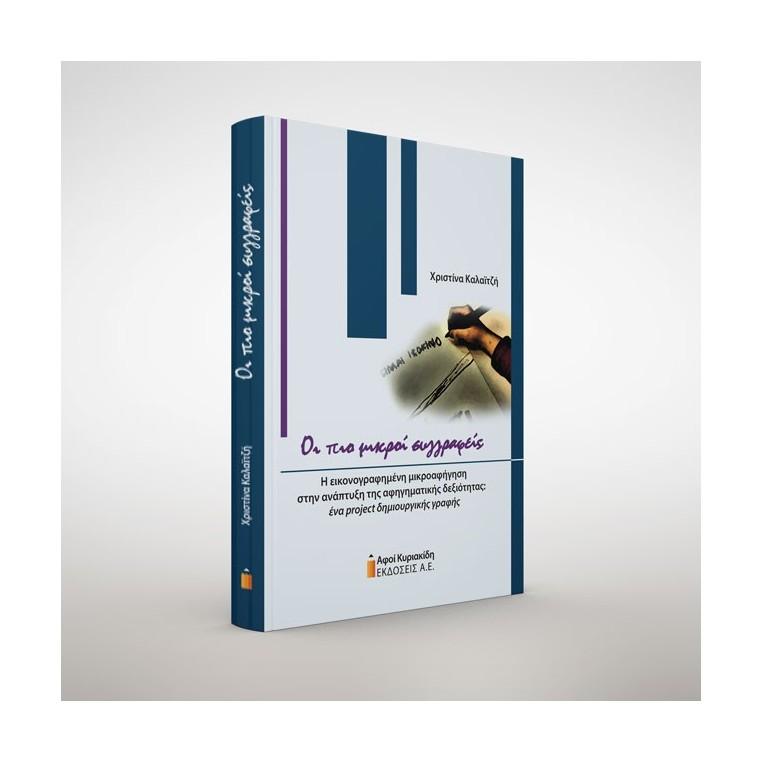 Οι Πιο μικρού συγγραφείς - Χριστίνα Καλαϊτζή Σύγγραμα Σχεδιασμός Εξωφύλλου