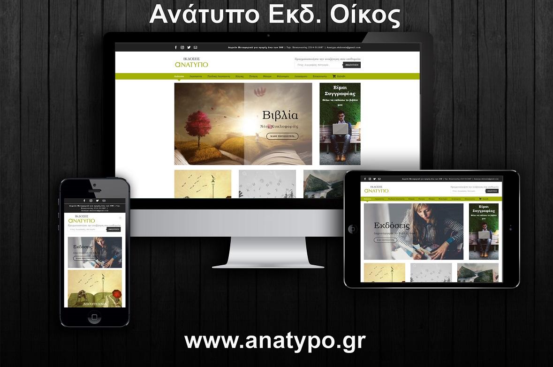 """Σχεδίαση Ιστοσελίδας / Eshop, του εκδοτικού οίκου """"Ανάτυπο"""