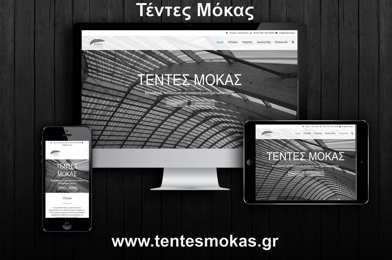 Τέντες Μόκας | Συστήματα Σκίασης - Πέργκολες - Ζελατίνες - Σίτα Θεσσαλονίκη
