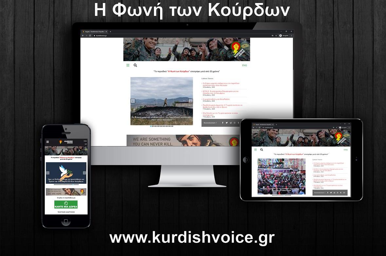 Kurdishvoice - Η φωνή των Κούρδων presentation